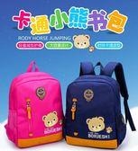 兒童書包幼稚園寶寶背包可愛男童雙肩包3-6歲女孩小書包幼兒