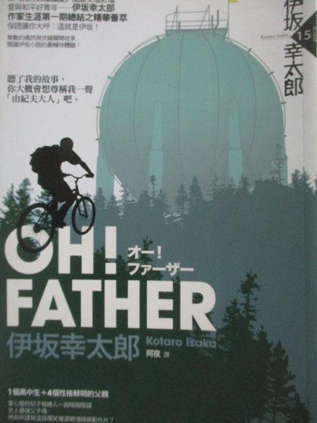 【書寶二手書T3/翻譯小說_OPB】OH! FATHER_伊(土反)幸太郎