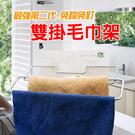 金德恩 台灣製造 免釘免鑽 雙掛毛巾架