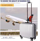 小型拉桿箱萬向輪登機密碼 行李箱 女迷你14寸16小號皮箱旅行韓版