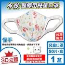 永猷 兒童3D立體醫療口罩 14.5X10.5cm (怪手) 50入/盒 (台灣製造 CNS14774) 專品藥局【2016823】