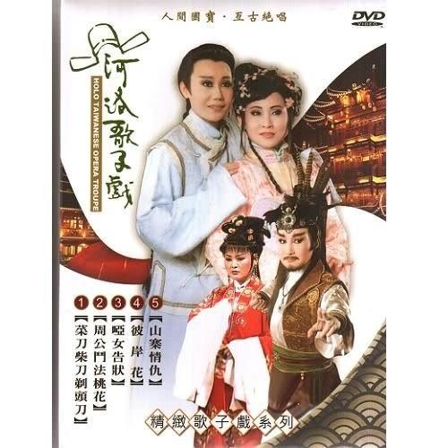 河洛歌子戲 套裝 第一套 DVD(購潮8)