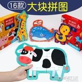 幼兒童拼圖1大塊2益智力3歲4啟蒙5男孩女孩6積木開發寶寶玩具早教 時尚小鋪