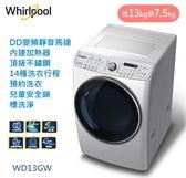 【佳麗寶】-留言享加碼折扣(Whirlpool 惠而浦) 13公斤滾筒式洗脫烘洗衣機【WD13GW】