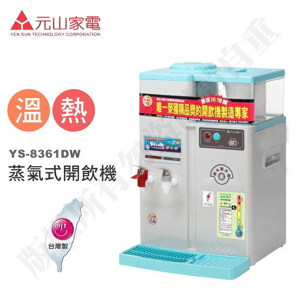 豬頭電器(^OO^) - 元山牌 微電腦蒸汽式防火溫熱開飲機【YS-8361DW】