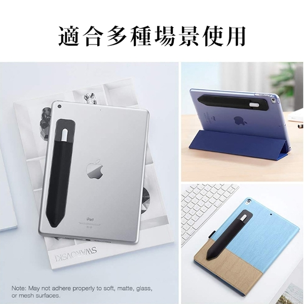 【妃航】黏貼式 Apple Pencil/觸控筆 萊卡布/皮紋質感 單色/素色 防丟 筆套/保護套/收納袋