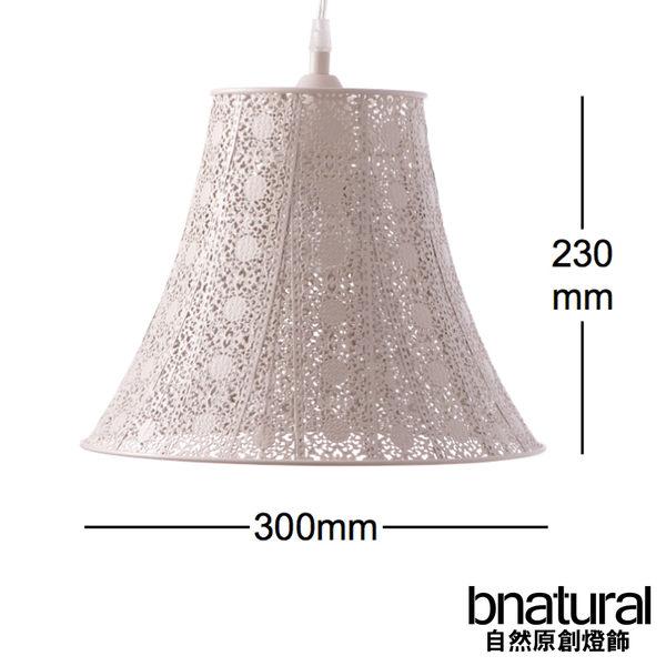 bnatural 米白樸素典雅吊燈(BNL00074)