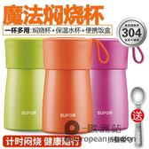 燜燒罐/魔法燜燒杯500ml保溫杯不銹鋼真空保溫桶燜燒壺「歐洲站」