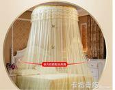 新款圓頂蚊帳1.5m吊頂1.8m雙人家用加密1.2米床公主風免安裝 卡布奇諾HM