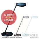 日本代購 空運 山田照明 Z-8N 桌燈 檯燈 高演色LED 無階段調光 5000K 暖白光 黑色 白色 銀色