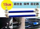 19cm 藍色 固定型 鋁合金 保桿 固定器 保桿裝飾 改裝拉桿 下巴拉桿 小拉桿 拉桿 汽車裝飾 保險桿