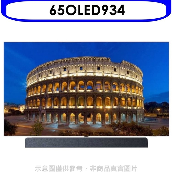 飛利浦【65OLED934】65吋4K聯網OLED電視 優質家電