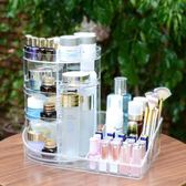 口紅化妝品收納盒旋轉置物架簡約梳妝洗漱台透明護膚品調節整理盒
