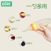 米糊勺奶瓶米粉輔食勺擠壓式嬰兒喂養勺