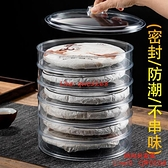 普洱茶收納盒家用大號密封儲存帶蓋高檔茶葉包裝透明茶葉罐茶餅盒【時尚好家風】