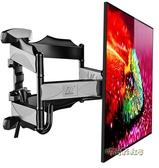 NB 液晶電視機掛架壁掛支架伸縮旋轉掛墻架子加厚萬能通用32-70寸MBS「時尚彩虹屋」