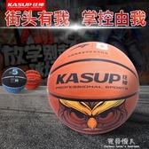 5號籃球成人7號室內外橡膠球 小學生練習水泥地籃球  【快速出貨】