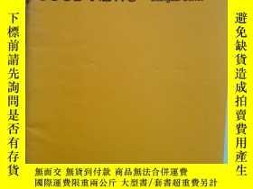二手書博民逛書店GOOD罕見NEWS《喜訊》中英對照叢書(一)1981Y2639