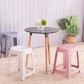 塑料凳子家用加厚成人塑膠板凳創意時尚方凳餐桌高凳簡約條紋膠凳  無糖工作室