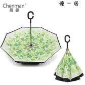 車用折疊傘反向雨傘雙層免持式長柄晴雨兩用
