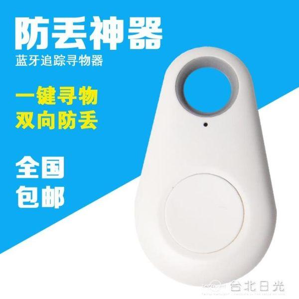 智慧藍芽防丟失器手機鑰匙扣防丟器找東西雙向尋找器報警器定位器 台北日光