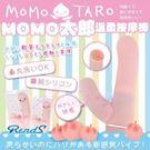 按摩棒 日本RENDS R1 MOMO太郎 溫柔情趣震動按摩棒 長16cm柔膚材質