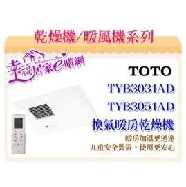 TOTO-浴室換氣暖房乾燥機 TYB3031AD 遙控 TYB3051AD