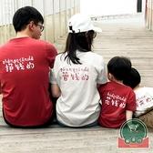 夏裝一家三口四口全家裝親子裝韓版百搭短袖t恤【聚可爱】