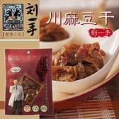 劉一手.榕樹下豆干4件組(川味麻辣豆干*2+沙茶豆干*2) ﹍愛食網