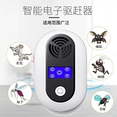 驅鳥器 超聲波電子驅蚊神器驅鼠器蟲滅鼠滅蚊器蠅蚊子燈捉捕老鼠神器家用
