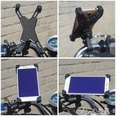 電動摩托車手機導航支架山地自行車公路車手機架單車騎行裝備通用 【全館免運】