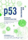 (二手書)p53:破解癌症密碼的基因