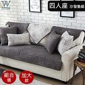 【好物良品】四季防滑沙發墊組-四人座-白色幻象-背墊+椅墊5件組白色幻象-四人座