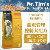 *WANG*Dr. Tim's提姆博士《體重管理控制犬配方》4磅/1.8公斤 狗糧/狗飼料