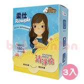 【限量特賣】Roushr柔仕 - 乾濕兩用特級棉柔清淨棉180片/3盒 超值組