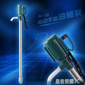 電動抽油泵220v單相手提式抽液泵柴油泵食用油抽油器油抽油桶泵YTL 皇者榮耀