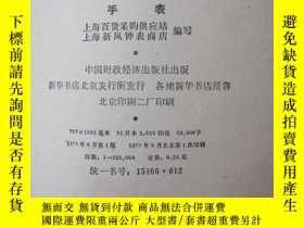 二手書博民逛書店商品知識《手錶》罕見中國財經經濟出版社Y13537 上海百貨採購