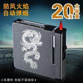 超薄煙盒 20支裝 便攜帶防風打火機創意金屬香菸盒子男士訂製刻字 英雄聯盟MBS