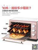 小熊電烤箱多功能家用烘焙蛋糕全自動30升大容量小型迷你 MKS年終狂歡
