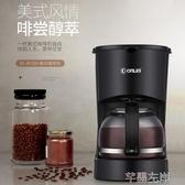 咖啡機Donlim/東菱咖啡機DL-KF200家用全自動美式滴漏咖啡煮茶泡茶壺LX220V 7月熱賣