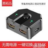 HDMI切換器2進1出 超清4K 2K拓展分頻hub 一分二 1080P音視頻 有緣生活館
