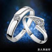 純銀情侶對戒新款男女戒指一對日韓簡約開口素戒原創設計送男友 DR25697【男人與流行】
