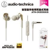 【94號鋪】日本鐵三角ATH-CKS550XiS 智慧型手機專用耳塞式耳機-金色(買就送硬殼耳機收納包)