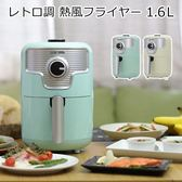 日本【S-cubism】電子氣炸鍋 1.6L NFC-16L