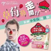 COSMO 草莓甜心去去粉刺抗痘潔淨蜜(18ml)【小三美日】
