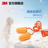 3M隔音耳塞1110帶線子彈型保護聽力學習降噪防噪音耳罩10副裝