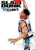 灌籃高手(完全版)15