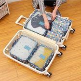 旅行收納袋行李箱整理包旅游洗漱包男 交換禮物