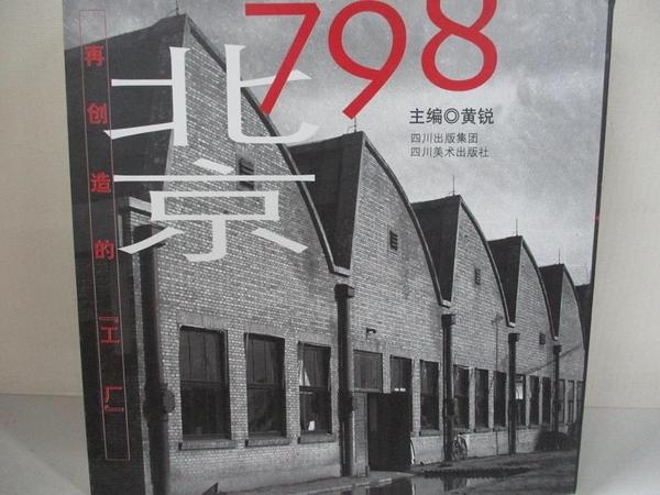【書寶二手書T5/音樂_KIP】北京798:再創造的「工廠」(漢英對照)_黃銳 主編
