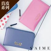 零錢夾-真皮三層長形卡片零錢夾 多隔層 隨身 皮夾 名片夾 【SWA28-A041S】S'AIME東京企劃